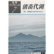 猪苗代湖 (歴春ブックレット)