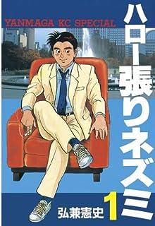 ハロー張りネズミ(1) (ヤングマガジンコミックス)