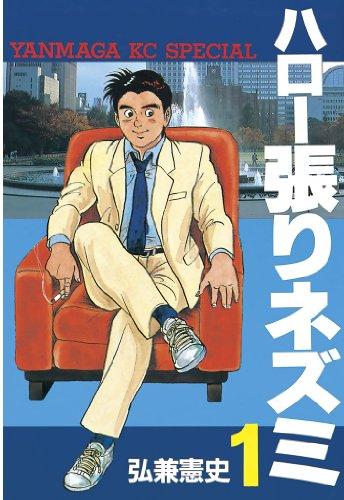 ハロー張りネズミ(1) (ヤングマガジンコミックス) -
