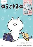 だい好き! うさまるBOOK (バラエティ)
