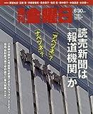 週刊金曜日 2017年 6/30 号 [雑誌]