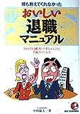 誰も教えてくれなかった おいしい退職マニュアル―50万円は絶対トクするポイントと手続きのしかた (KOU BUSINESS)