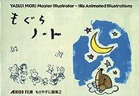 もぐらノート (もりやすじ画集 (2))