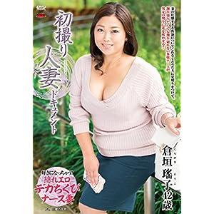 初撮り人妻ドキュメント 倉垣瑤子 センタービレッジ [DVD]
