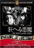 狂へる悪魔 [DVD] FRT-154 / ルイス・ウォルハイム/ブランドン・ハースト/ジョン・バリモア/ニタ・ナルディ/マーサ・マンスフィールド (出演); ジョン・S・ロバートソン (監督)