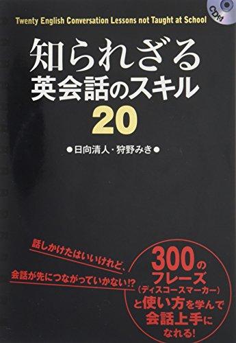 CD付 知られざる英会話のスキル20の詳細を見る