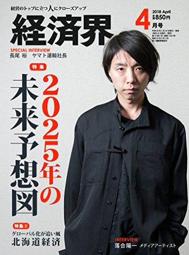 経済界 2018年 4月号 [雑誌]