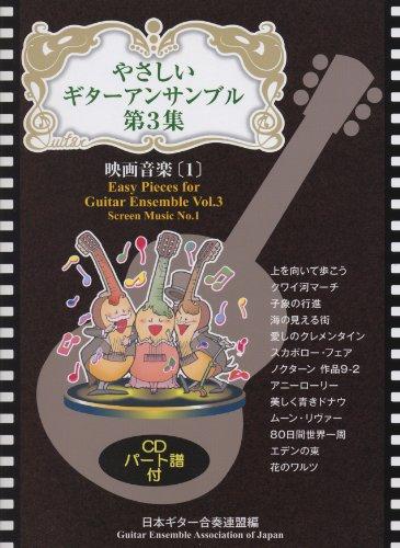 GG510 やさしいギターアンサンブル第3集:映画音楽[1]/日本ギター合奏連盟・編 (CD付き)