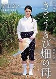 さとうきび畑の母 愛田奈々 マドンナ [DVD]
