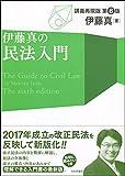 伊藤真の民法入門 第6版 画像