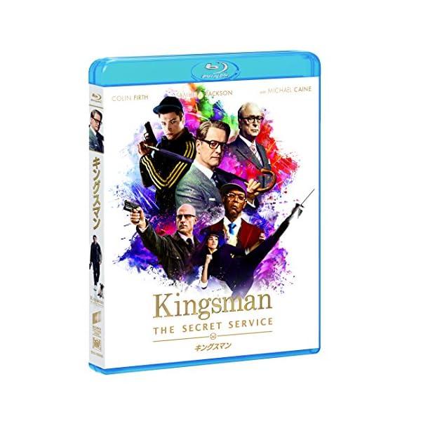 キングスマン [AmazonDVDコレクション...の紹介画像2