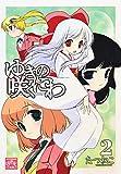 ゆきの咲くにわ (2) (IDコミックス 4コマKINGSぱれっとコミックス)