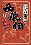 岳飛伝 13 蒼波の章 (集英社文庫) 画像