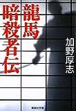 龍馬暗殺者伝 (集英社文庫)