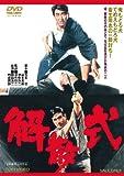 解散式[DVD]