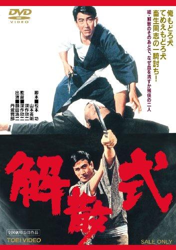 解散式 [DVD]