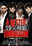 男たちの挽歌 A BETTER TOMORROW【DVD】
