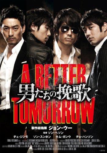 男たちの挽歌 A BETTER TOMORROW【DVD】の詳細を見る