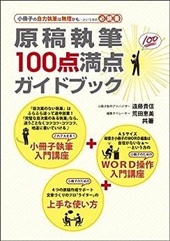 [アート印刷株式会社]の原稿執筆 100点満点ガイドブック