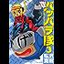 新装版 突撃!パッパラ隊: 3 (REXコミックス)