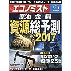 エコノミスト 2017年 3/14 号 [雑誌]