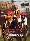 優駿 2009年 01月号 [雑誌]