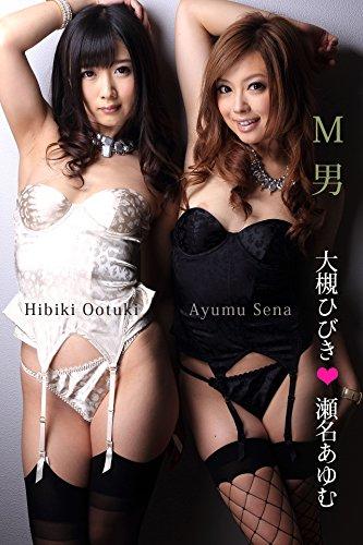 M男 大槻ひびき/瀬名あゆむ (SNOOP)
