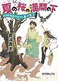 (P[あ]8-3)夏の桜の満開の下 (ポプラ文庫ピュアフル)