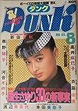 Dunk ダンク 1986年8月 巻頭大特集:国生さゆり30の新事実 巻末特集:新田恵利