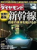 週刊ダイヤモンド 2011年7/30号 [雑誌]