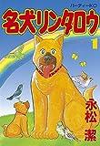 名犬リンタロウ / 永松 潔 のシリーズ情報を見る