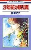 3年前の眠り姫 (花とゆめコミックス)