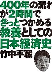 400年の流れが2時間でざっとつかめる 教養としての日本経済史