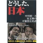 どうした、日本―中川昭一と宋文洲の不愉快な対話