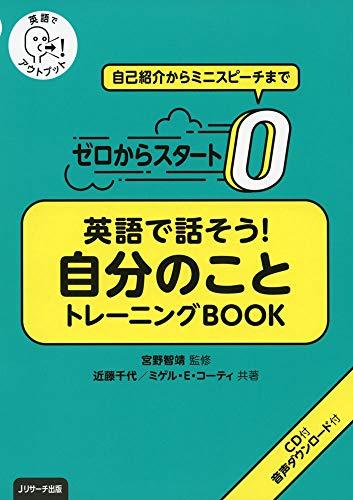 ゼロからスタート英語で話そう自分のことトレーニングBOOK