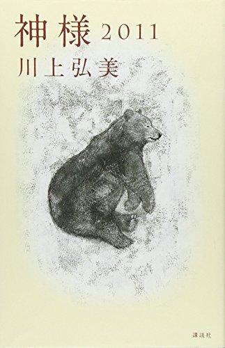 神様 2011