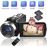 ビデオカメラ カムコーダー カメラ HD 1080P 30FPS 30.0MP 3インチLCD液晶画面 タッチスクリーン ナイトビジョン タイムラプス&スローモーション検知 機能リモコン付属  バッテリー*2