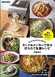 フィリップス オフィシャルブック ヌードルメーカーで作る打ちたて生麺レシピ_ _週末 麺職人になろう!