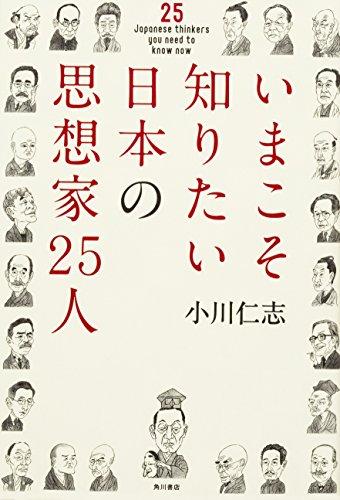 いまこそ知りたい日本の思想家25人の詳細を見る