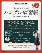 NHK ハングル講座 書いてマスター!ハングル練習帳 2017年 02 月号