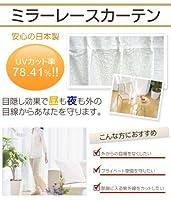 カーテン レース UVカット78% ミラーレースカーテン (巾100cm×丈188cm2枚)