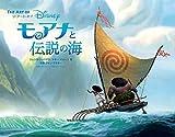 『モアナと伝説の海』 「刺青の男」あるいは、「少女の貝殻」