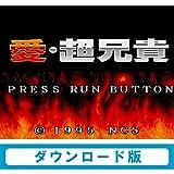 愛・超兄貴【Wii Uで遊べる PCエンジンソフト】 [オンラインコード]