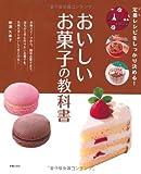 おいしいお菓子の教科書 (定番レシピをしっかり決める!)