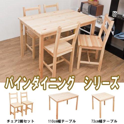 机 テーブル 作業台 飽きのこないシンプルデザインが特徴 可愛い パイン ダイニングテーブル 110幅 ナチュラル