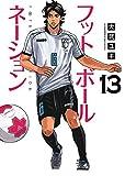 フットボールネーション コミック 1-13巻セット