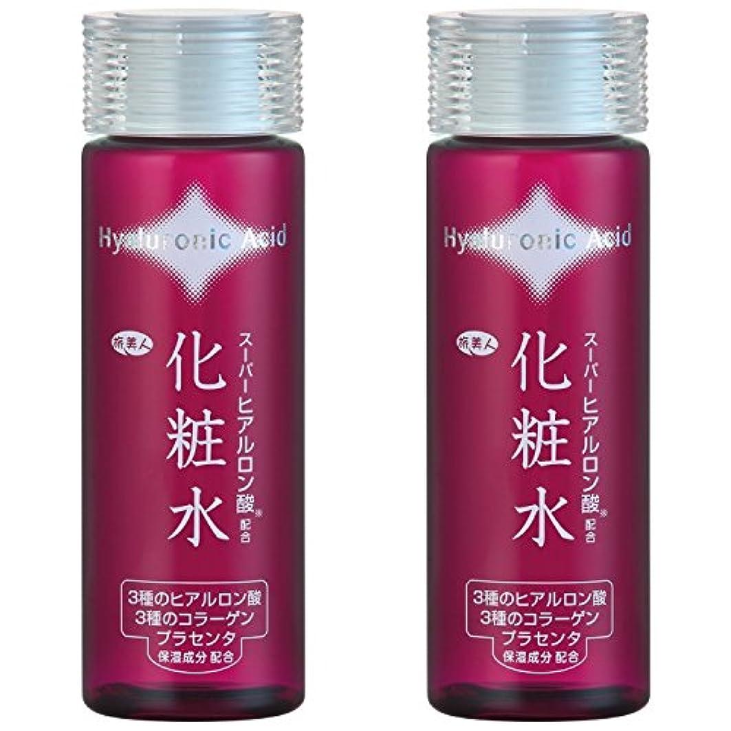 魅了する雨突然のアズマ商事の スーパーヒアルロン酸配合 化粧水2本セット / 7種の整肌保湿成分を贅沢配合 旅美人