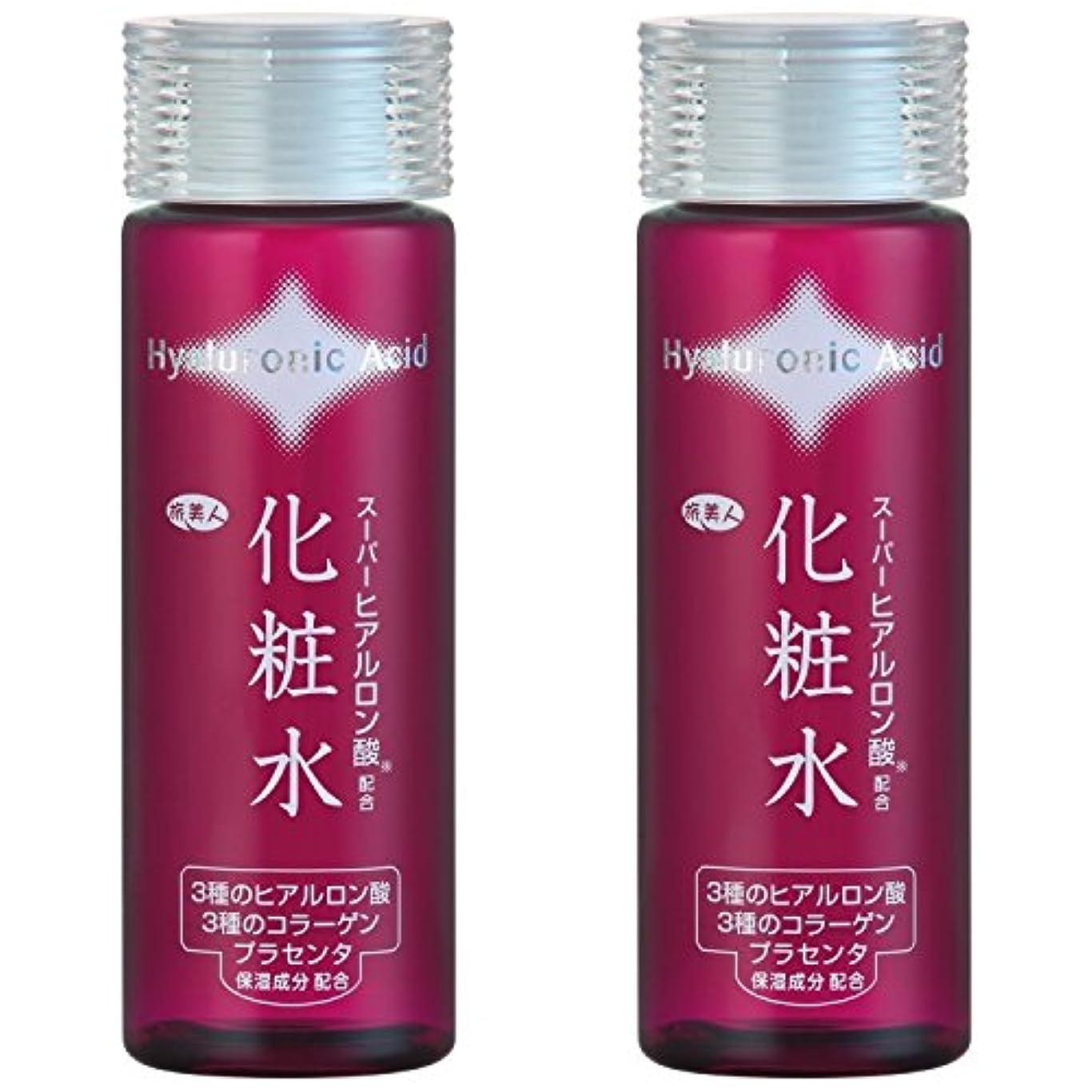 土器疼痛やめるアズマ商事の スーパーヒアルロン酸配合 化粧水2本セット / 7種の整肌保湿成分を贅沢配合 旅美人