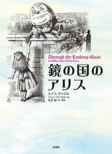 鏡の国のアリス (挿絵=テニエル)の詳細を見る