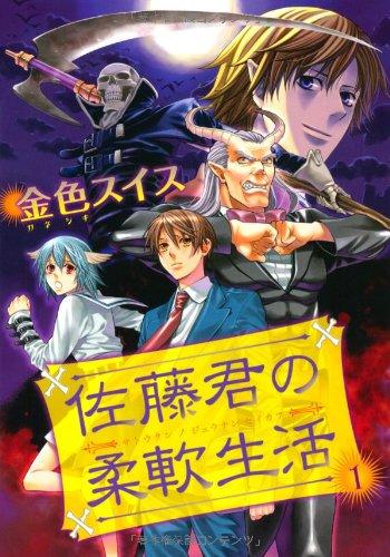 佐藤君の柔軟生活 (1) (ウンポコ・コミックス)